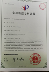 High temperature anaerobic curing furnace patent certificate