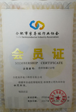 Hefei Semiconductor Association membership certificate